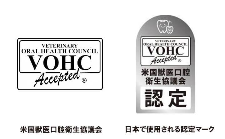 Veterinary OralHealth Council(米国獣医口腔衛生協議会)